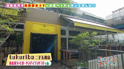 tukuriba二子玉川店 DIY場