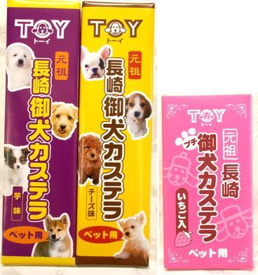 犬用カステラ 志村どうぶつ園