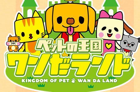 ペットの王国 ワンダーランド