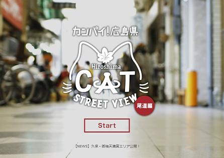 広島尾道 猫ストリートビュー