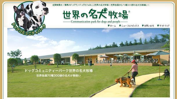犬と遊ぶ場所 ドッグラン 群馬 世界名犬牧場 犬しかいない動物園