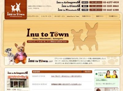 Inu to Town ホームページ