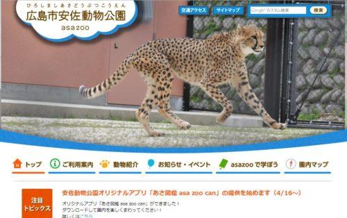 広島市安佐動物公園 Twitter 最新情報
