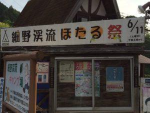 細野渓流キャンプ場 ホタル ビオトープ 開催