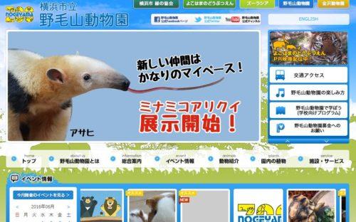 横浜市立野毛山動物園 最新情報