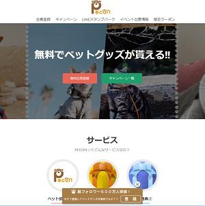 Pecon(ペコン)ペットグッズが無料でもらえるサイト 所さんのお届けモノです!
